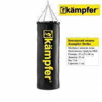 Боксерский мешок на цепях Kampfer Strike