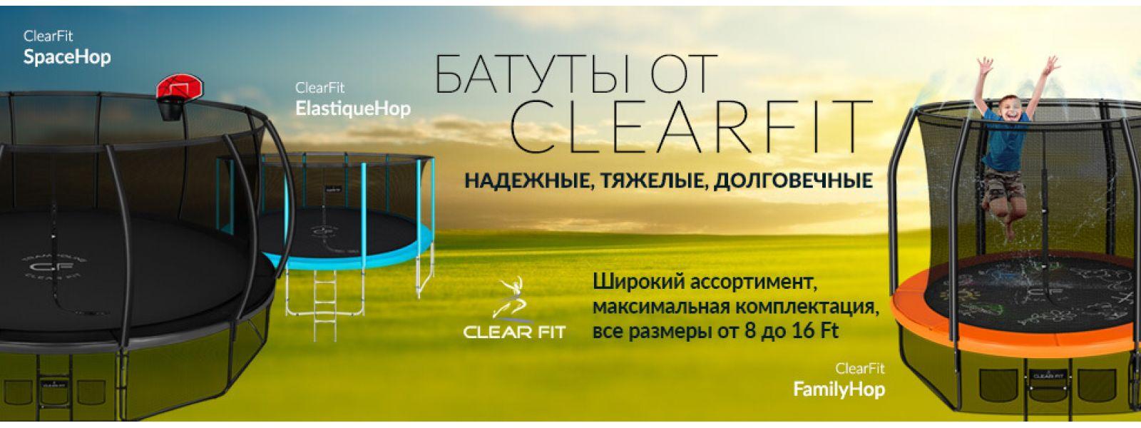 Батуты ClearFit-акция