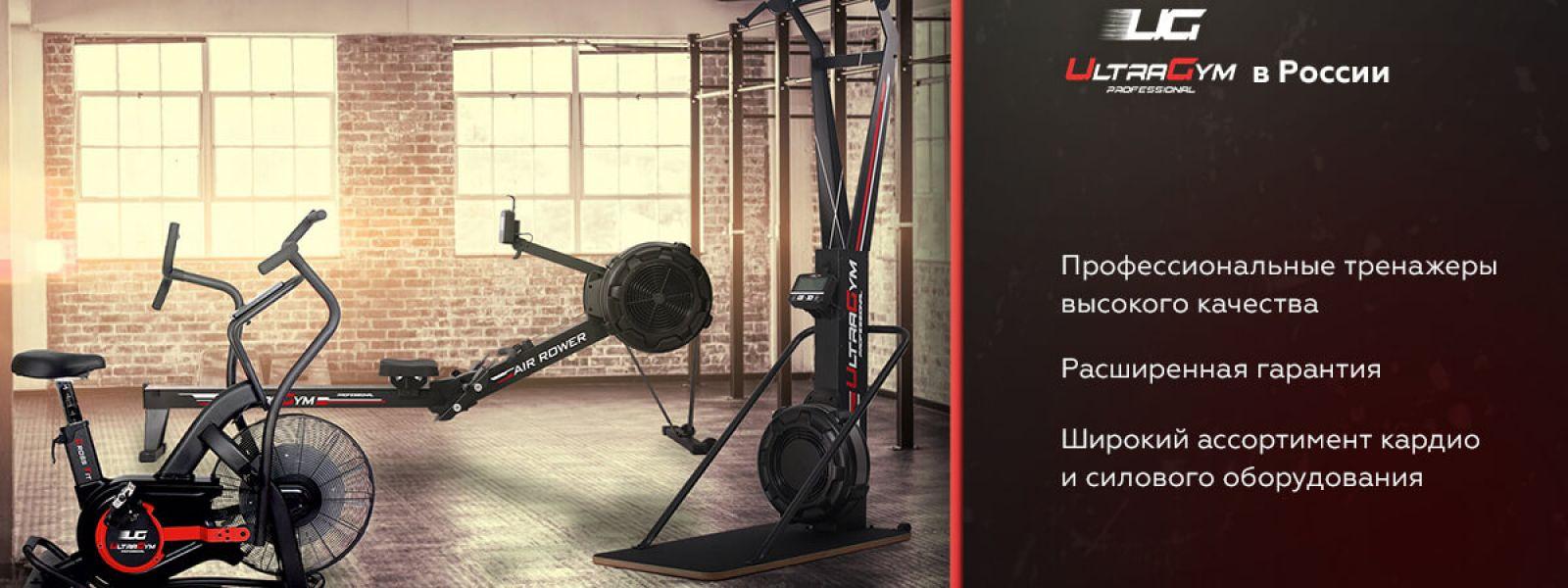 Ultra Gym