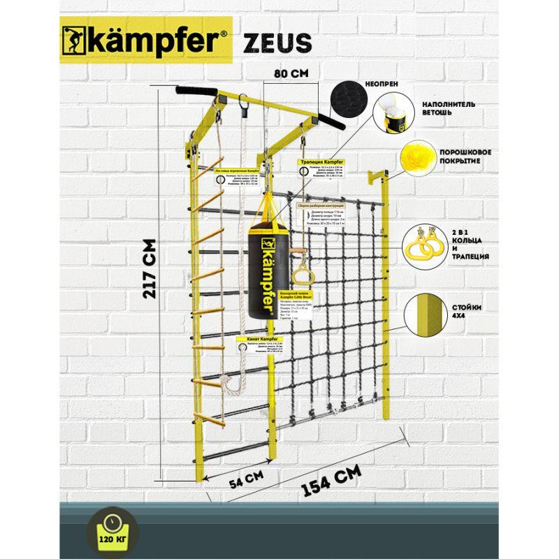 Фотография Шведская стенка Kampfer Zeus 1