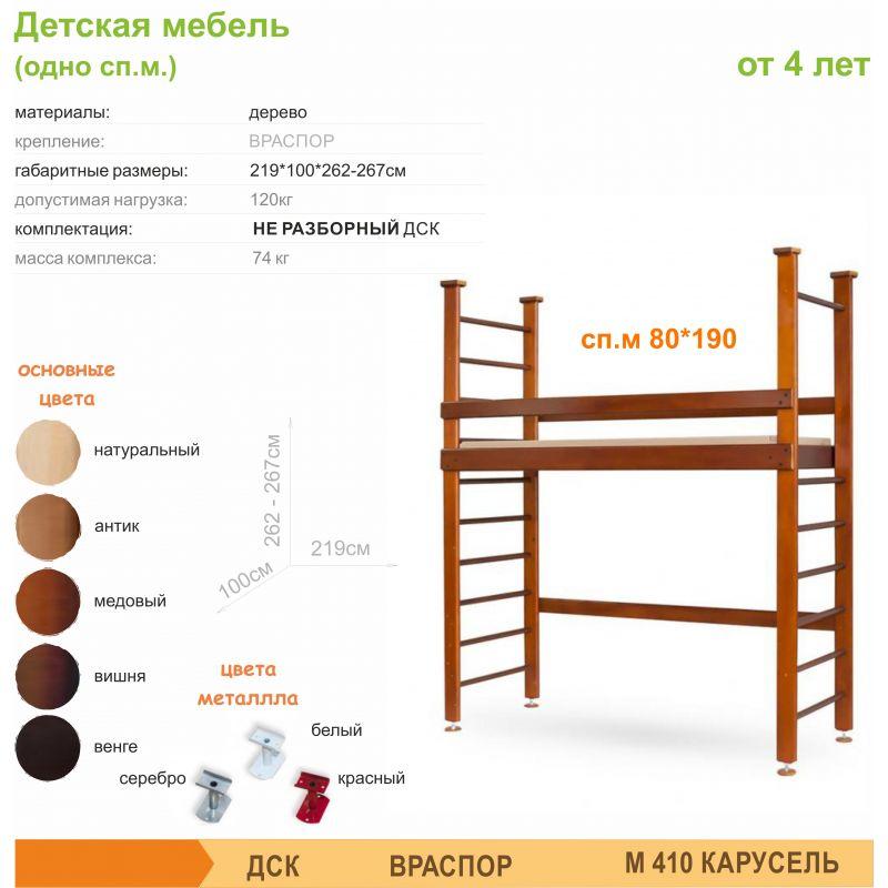 Фотография М410 Детская мебель (одно сп. м) 1
