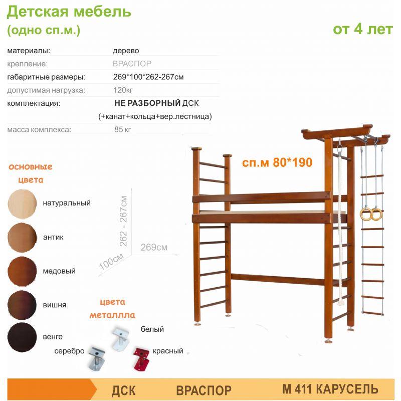Фотография М411 Детская мебель (одно сп. м) 1