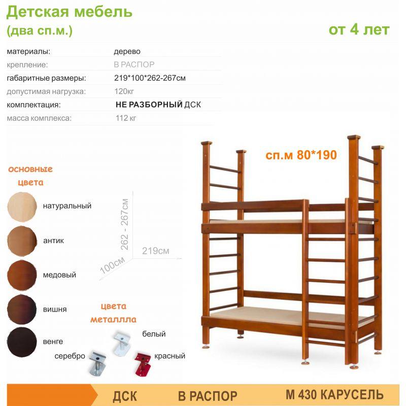 Фотография М430 Детская мебель (два сп.м.) 1