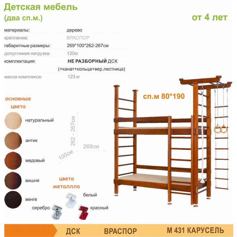 Фотография М431 Детская мебель (одно сп. м) 1