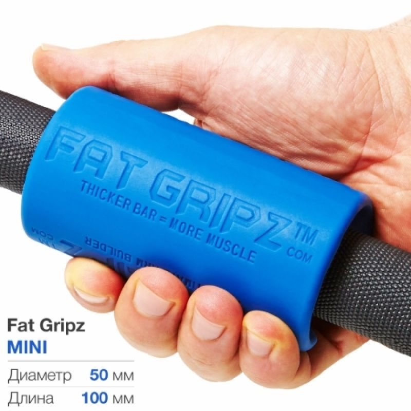 Фотография Расширители грифа Fat Gripz Mini 50*100 мм 0