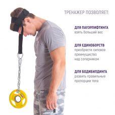 Миниатюра Тренажер для шеи и осанки 0  мини